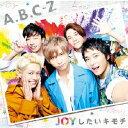 JOYしたいキモチ/A.B.C-Z[CD]通常盤【返品種別A...