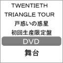 【送料無料】[限定版][先着特典付]TWENTIETH TRIANGLE TOUR 戸惑いの惑星【初回生産限