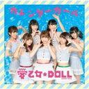 Idol Name: Ra Line - カレンダーガール(通常盤)/愛乙女★DOLL[CD]【返品種別A】