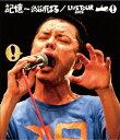 【送料無料】記憶 〜渋谷すばる/LIVE TOUR 2015/渋谷すばる[Blu-ray]通常盤【返品種別A】