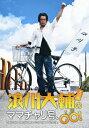 【送料無料】浪川大輔のママチャリ号、GO!/浪川大輔[DVD]【返品種別A】