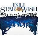 【送料無料】STAR OF WISH(豪華盤/CD 3Blu-ray)/EXILE CD Blu-ray 【返品種別A】