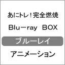 【送料無料】あにトレ!完全燃焼Blu-ray BOX/アニメーション[Blu-ray]【返品種別A】