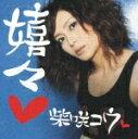 [枚数限定][限定盤]嬉々/柴咲コウ[CD+DVD]