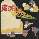 Artist Name: Ta Line - 魔法の黄色い靴/TULIP[CD]【返品種別A】