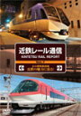 近鉄レール通信 KINTETSU RAIL REPORT Vol.7/鉄道[DVD]【返品種別A】