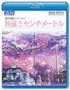 【送料無料】劇場アニメーション「秒速5センチメートル」 Blu-ray Disc/アニメーション[Blu-ray]【返品種別A】