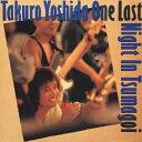 【送料無料】吉田拓郎 ONE LAST NIGHT IN つま恋/吉田拓郎[CD][紙ジャケット]【返品種別A】