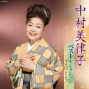 【送料無料】中村美律子 ベストセレクション2015/中村美律子[CD]【返品種別A】
