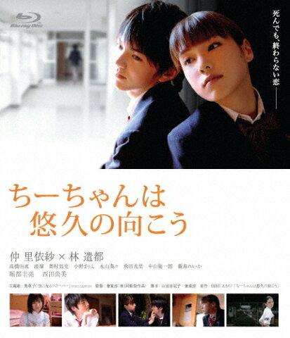 【送料無料】ちーちゃんは悠久の向こう/仲里依紗林遣都[Blu-ray]【返品種別A】