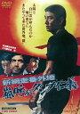 [枚数限定]新網走番外地 嵐呼ぶダンプ仁義/高倉健[DVD]【返品種別A】
