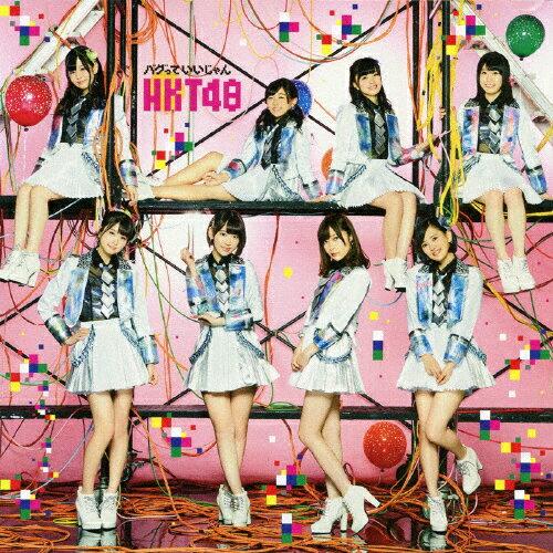 [先着特典付き]バグっていいじゃん(TYPE-A)[初回仕様]/HKT48[CD+DVD]…...:joshin-cddvd:10615380