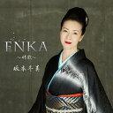 【送料無料】[枚数限定][限定盤]ENKA〜情歌〜(初回限定盤)/坂本冬美[CD+DVD]【返品種別A】