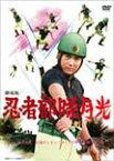 【送料無料】劇場版 忍者部隊月光/水木襄[DVD]【返品種別A】