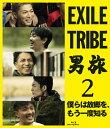 【送料無料】EXILE TRIBE 男旅2 僕らは故郷を もう一度知る【Blu-ray】/SHOKICHI,青柳翔,SWAY(野替愁平),八木雅康,KEISEI Blu-ray 【返品種別A】