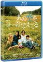 【送料無料】あの空をおぼえてる/竹野内豊[Blu-ray]【返品種別A】