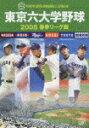 2008 六大学野球 画像