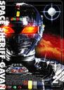 【送料無料】宇宙刑事ギャバン VOL.2/特撮(映像)[DVD]【返品種別A】