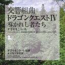 交響組曲「ドラゴンクエストIV」導かれし者たち/すぎやまこういち,東京都交響楽団[CD]【返品種別A】