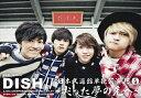 【送料無料】DISH// 日本武道館単独公演 '15元旦 ?尖った夢の先へ?/DISH//[DVD]