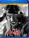 【送料無料】七人の侍/三船敏郎[Blu-ray]【返品種別A】【smtb-k】【w2】