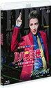 【送料無料】『ルパン三世 —王妃の首飾りを追え!—』『ファンシー・ガイ』/宝塚歌劇団雪組[Blu-ray]【返品種別A】