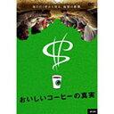 【送料無料】おいしいコーヒーの真実/ドキュメント[DVD]【返品種別A】