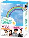 【送料無料】おバカちゃん注意報 〜ありったけの愛〜 DVD-BOX III/イム・ジュファン[DVD]【返品種別A】