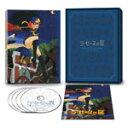 Rakuten - 【送料無料】ラ・セーヌの星 DVD-BOX 下巻/アニメーション[DVD]【返品種別A】