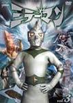 【送料無料】ミラーマン VOL.3/特撮(映像)[DVD]【返品種別A】