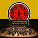 管弦乐 - パリのアメリカ人/秋山和慶,大阪市音楽団[CD]【返品種別A】