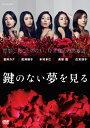 【送料無料】鍵のない夢を見る DVDコレクターズBOX/倉科カナ[DVD]【返品種別A】