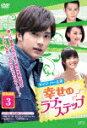 【送料無料】幸せのラブ・ステップ DVD-BOX3/マイク・ハー[DVD]【返品種別A】