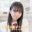 Idol Name: Ta Line - [枚数限定][限定盤]不思議な旅はつづくのさ(初回生産限定盤/竹内夏紀Ver.)/つりビット[CD]【返品種別A】