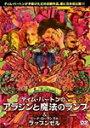 【送料無料】ティム・バートンのアラジンと魔法のランプ C/W ジーナ・ローランズのラップンゼル/ロバート・キャラダイン[DVD]【返品種別A】