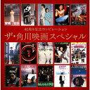 40周年記念コンピレーション ザ・角川映画スペシャル/オムニバス