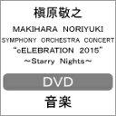 【送料無料】MAKIHARA NORIYUKI SYMPHONY ORCHESTRA CONCERT
