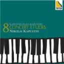作曲家名: Ka行 - カプースチン:8つの演奏会用エチュード/カプースチン(ニコライ)[CD]【返品種別A】