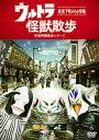 【送料無料】ウルトラ怪獣散歩/TVバラエティ[DVD]【返品種別A】