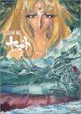 【送料無料】宇宙戦艦ヤマトIII DVDメモリアルボックス/アニメーション[DVD]【返品種別A】