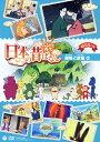DVD>アニメ>キッズアニメ>作品名・な行商品ページ。レビューが多い順(価格帯指定なし)第4位