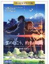 「雲のむこう、約束の場所」DVD サービスプライス版/アニメーション[DVD]【返品種別A】