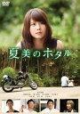 【送料無料】夏美のホタル/有村架純[DVD]【返品種別A】