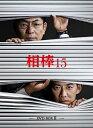 【送料無料】[枚数限定]相棒 season15 DVD-BOX II/水谷豊[DVD]【返品種別A】