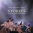 【送料無料】STORIES/まちだガールズ・クワイア[DVD]【返品種別A】