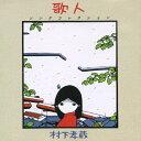 歌人〜ソング・コレクション〜/村下孝蔵[CD]【返品種別A】