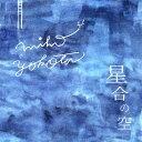 Composer: Ya Line - 星合の空/横田美穂[CD]【返品種別A】