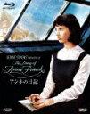 【送料無料】アンネの日記/ミリー・パーキンス[Blu-ray]【返品種別A】