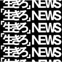 枚数限定 限定盤 「生きろ」(初回盤A)/NEWS CD DVD 【返品種別A】