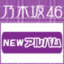 【送料無料】[限定盤]乃木坂46 アンダーアルバム「タイトル未定」(初回仕様限定盤)/乃木坂46[CD+DVD]通常盤【返品種別A】